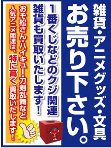 雑貨・アニメグッズ・文具などもお売り下さい!